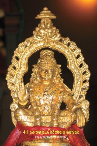 41 Saranakeerthanangal