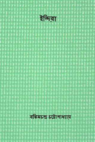 ইন্দিরা ( Indira ) ( Bengali Edition )