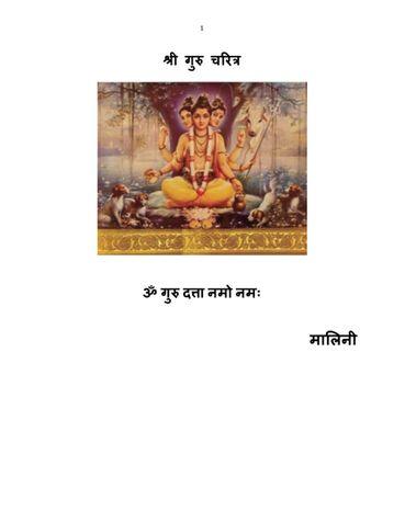 Shree Guru Charitra ( Hindi )