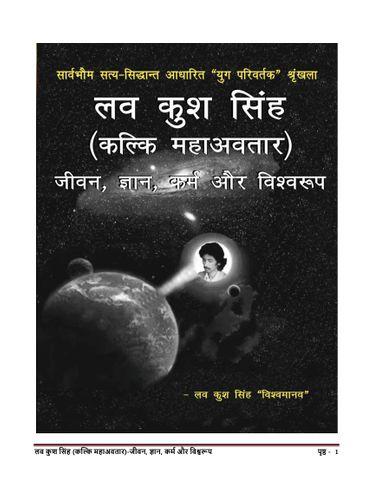 लव कुश सिंह (कल्कि महाअवतार)-जीवन, ज्ञान, कर्म और विश्वरूप