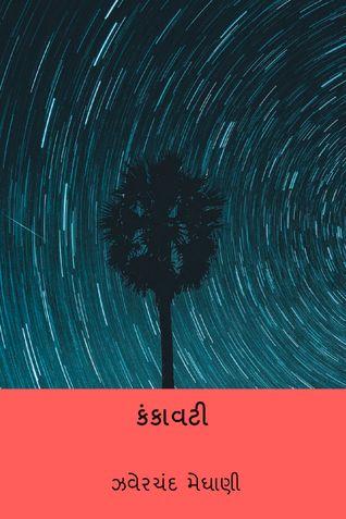 કંકાવટી ( Kankavati )