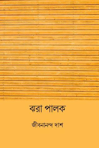 ঝরা পালক ( Jhora Palok ) ( Bengali Edition )