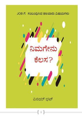 ನಿಮಗೇನು ಕೆಲಸ? A kannada book for youths