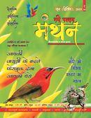 Naye Pallav Manthan  (Vol. 9)