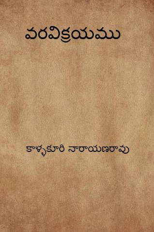 వరవిక్రయము ( Varavikrayam )