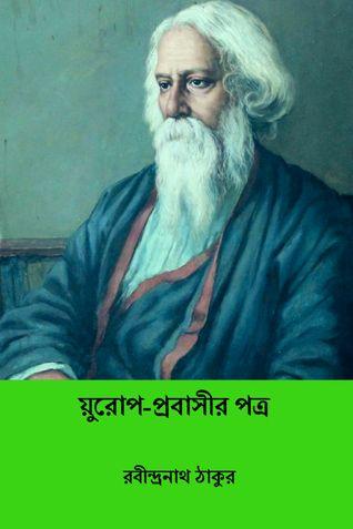 য়ুরোপ-প্রবাসীর পত্র ( Yurop Prabasir Patra ) ( Bengali Edition )