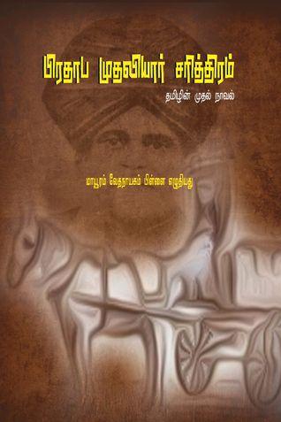 பிரதாப முதலியார் சரித்திரம் ( Prathapa Mudaliar Charithram )