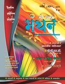 Naye Pallav Manthan  (Vol. 1)