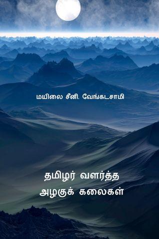 தமிழர் வளர்த்த அழகுக் கலைகள் ( Thamizhar Valarththa Azhagu Kalaigal )