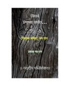 Visave Premachya Chhayet