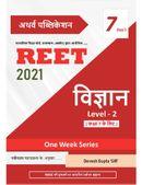 REET - Science ( Level - 2 ) Class - 7