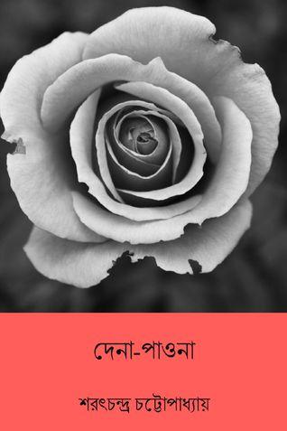 দেনা-পাওনা ( Dena Paona ) ( Bengali Edition )