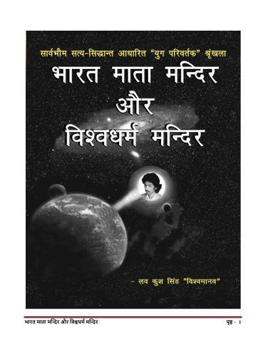 भारत माता मन्दिर और विश्वधर्म मन्दिर