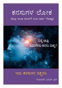 ಕನಸುಗಳ ಲೋಕ - Dictionary of Dreams