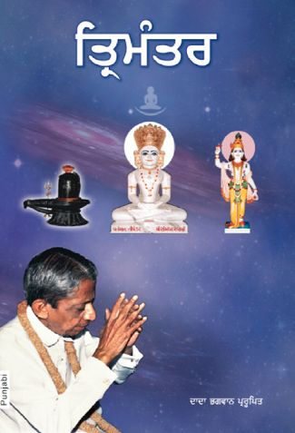Tri Mantra (In Punjabi)