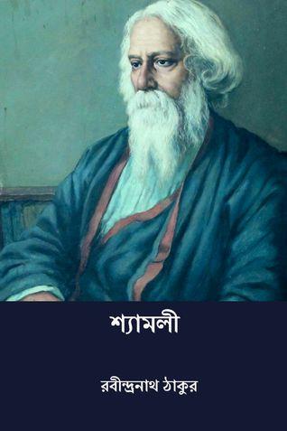 শ্যামলী ( Shyamali )( Bengali Edition )