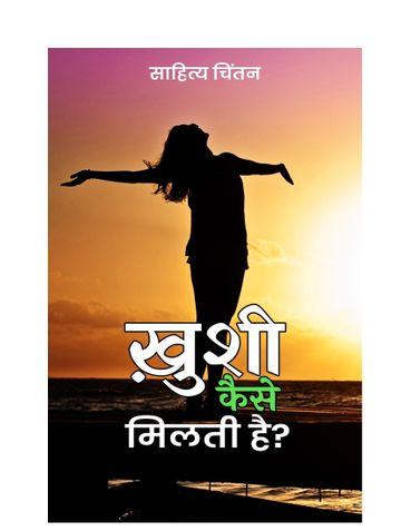Khushi Kaise Milti Hai?