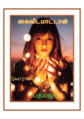 Kai Vidamattaan - collection of  short stories