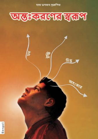 The Form of Antahkaran (the Mind-Intellect-Chit-Ego complex) (In Bengali)