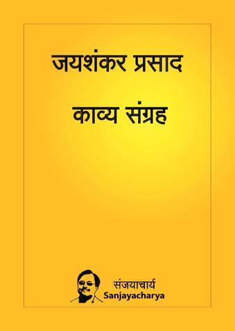 Prasad Kavya Sangrah