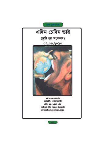 Adim Sadim Bhai
