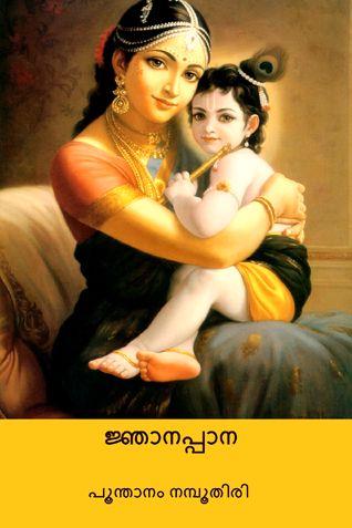 ജ്ഞാനപ്പാന ( Jnanappana ) (Malayalam Edition)
