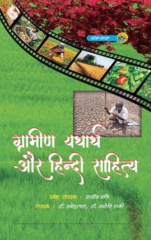 Gramin Yatharth Aur Hindi Sahitya