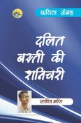 Dalit Basti Ki Shanichari