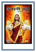 Insaani Pari: Peripheral Angel