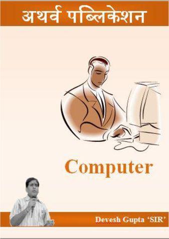 कंप्यूटर : Computer