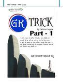 GK Trick Part - 1