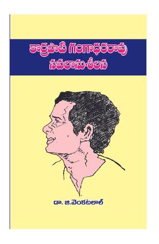 Korrapati Gangadhara Rao Navalanuseelana