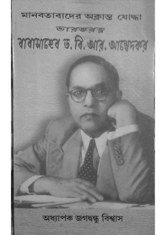 Dr B R Ambedkar : The Tireless Warrior of Humanism
