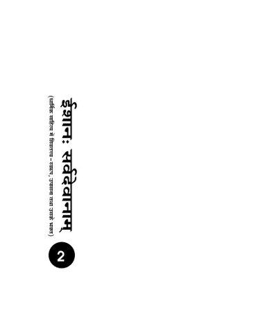 ईशान: सर्वदेवानाम (Ishanah: Sarv Devanaam)