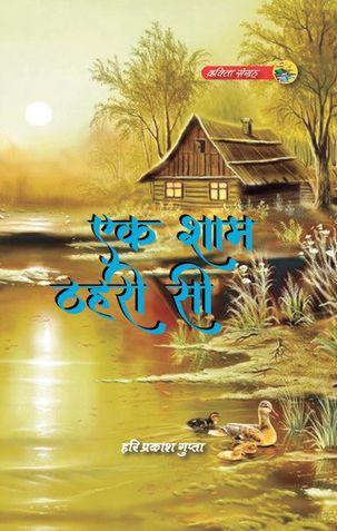 Ek Sham Thahari Si