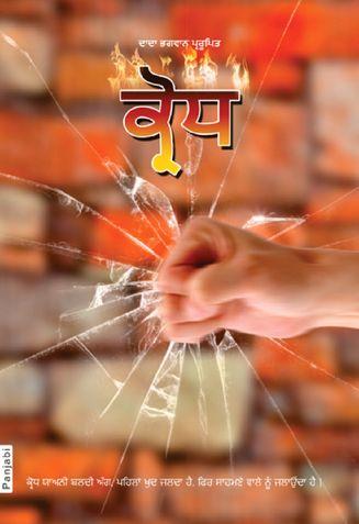 Anger (In Punjabi)