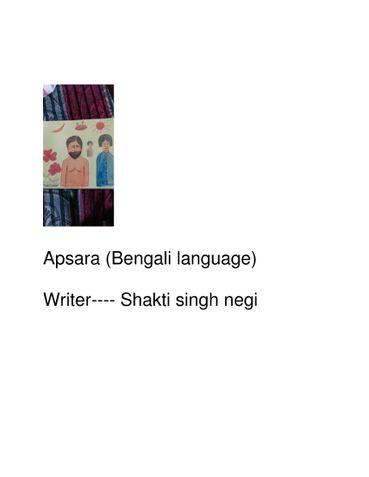 APSARA (Bengali language).  এলফ