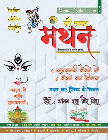Naye Pallav Manthan  (Vol. 15)