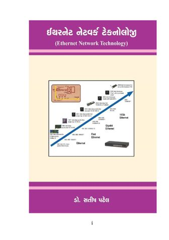 ETHERNET NETWORK TECHNOLOGY