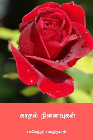 காதல் நினைவுகள் ( Kathal Ninaivukal )
