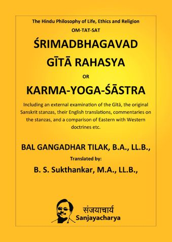 Shrimadh Bhagvad Gita Rahasya (English)