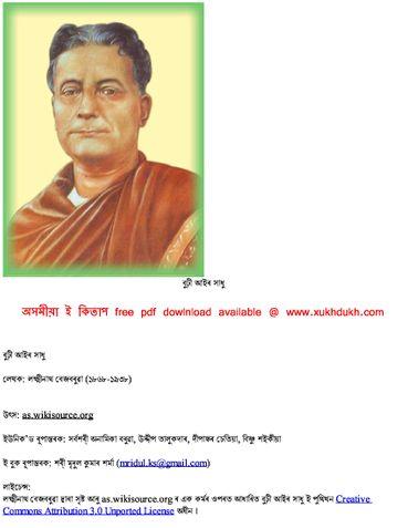 Burhi aair sadhu