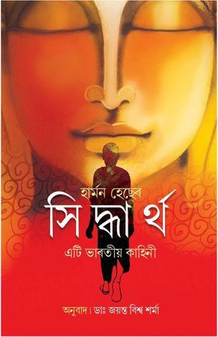 Siddhartha: An Indian Tale (Assamese Translation)