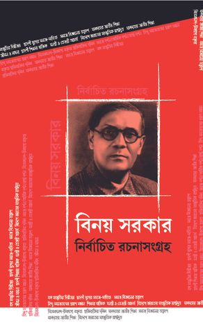 Binoy Sarkar