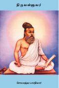 திருவள்ளுவர் ( Thiruvalluvar )