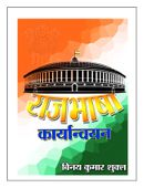 राजभाषा कार्यान्वयन  RAJBHASHA KARYANWAYAN for Hindi Translators and Hindi Officers