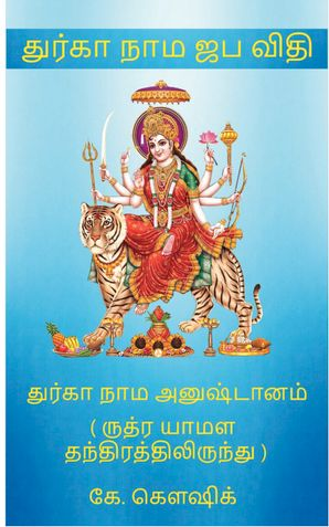 Durga Nama Japa Vidhi (tamil) : துர்கா நாம ஜப விதி (தமிழ்)