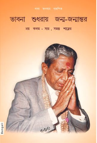 The Essence Of All Religion (In Bengali)
