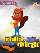 Marathi Kids Story Clever Jackal