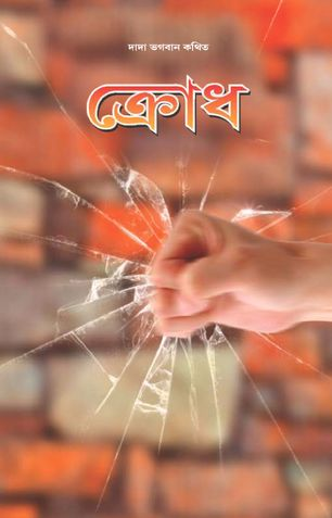 Anger (In Bengali)